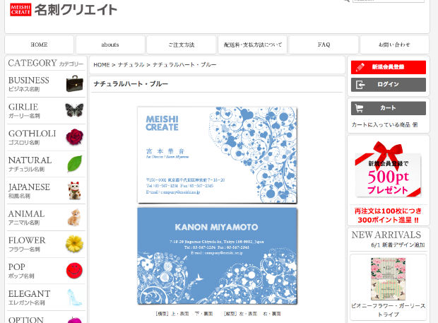 名刺を作成できる通販サイト・名刺クリエイト