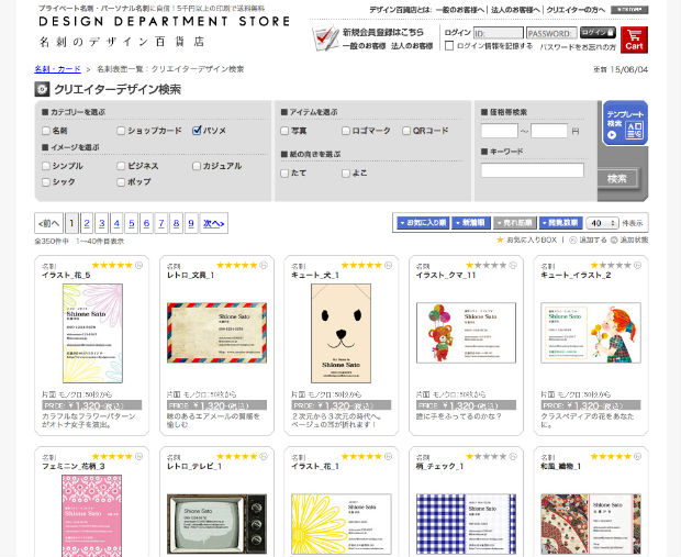 名刺を作成できる通販サイト・デザイン百貨店