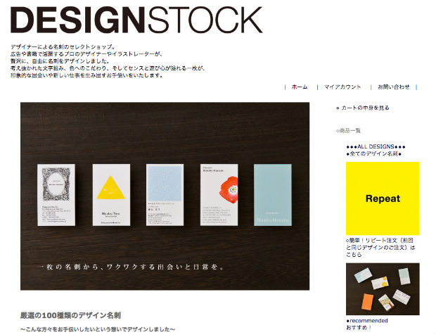 名刺を作成できる通販サイト・DESIGN STOCK