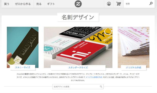 名刺を作成できる通販サイト・Zazzle