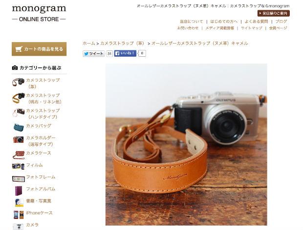 monogramのカメラストラップ