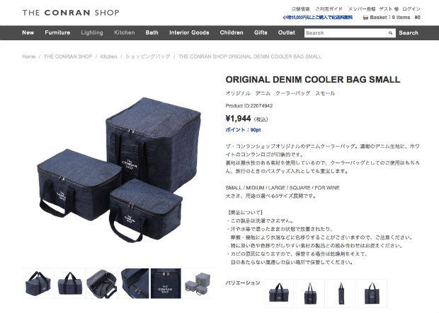 ザ・コンランショップの保冷バッグ