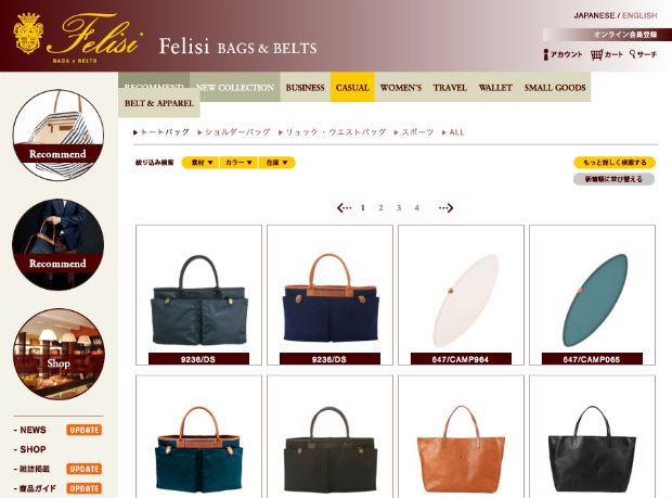 Felisiのトートバッグ