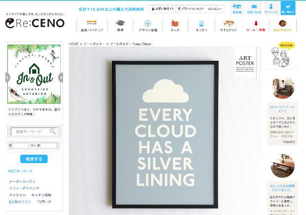 Re:CENO取り扱いポスター