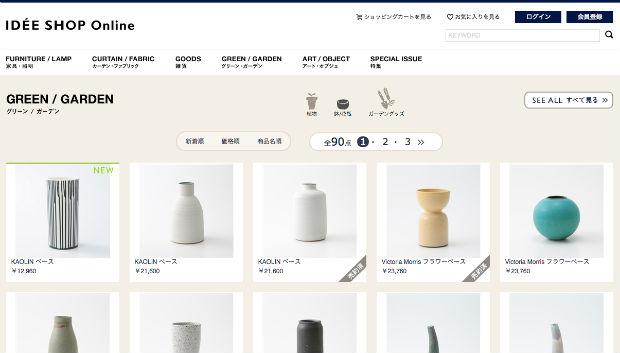 IDEE(イデー)の花瓶・フラワーベース