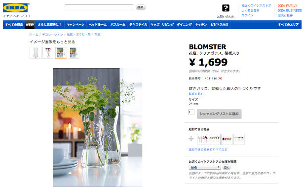 IKEAの花瓶・フラワーベース