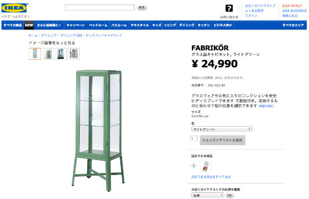 IKEA(イケア)のFABRIKÖRガラス扉キャビネット