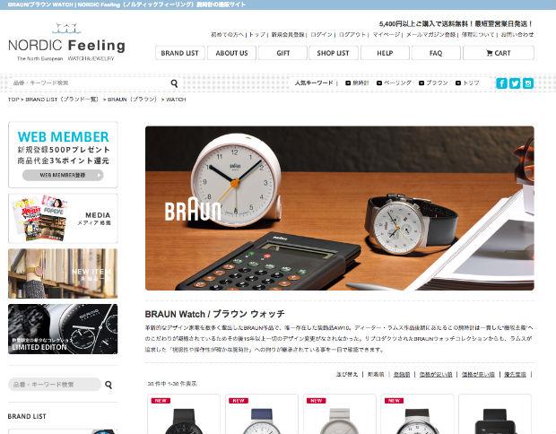 BRAUN(ブラウン)の腕時計
