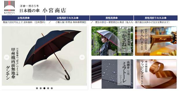 小宮商店 甲州織「ゲンテン」の傘