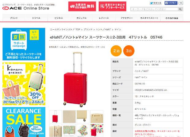 ハント(HaNT)のスーツケース