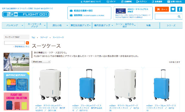 Dash・Cargo・Jetmorのスーツケース