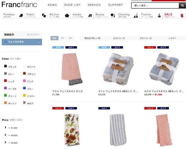 Francfrancのフェイスタオル