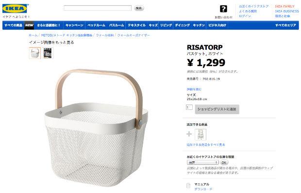 IKEA(イケア)のRISATORPバスケット