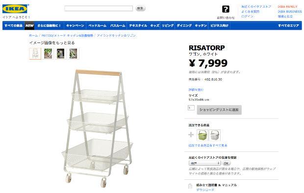 IKEA(イケア)のRISATORPワゴン