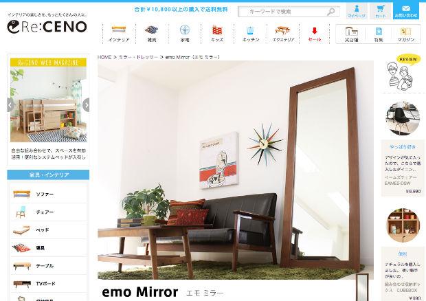 Re:CENOの鏡