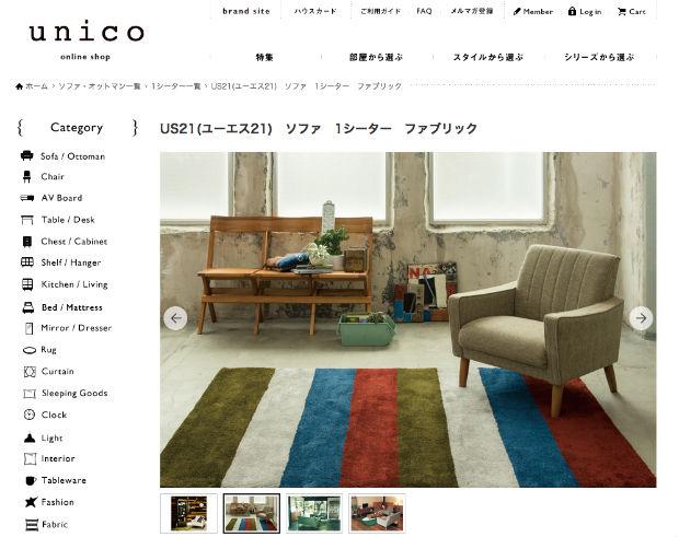 unico(ウニコ)の一人掛けソファー