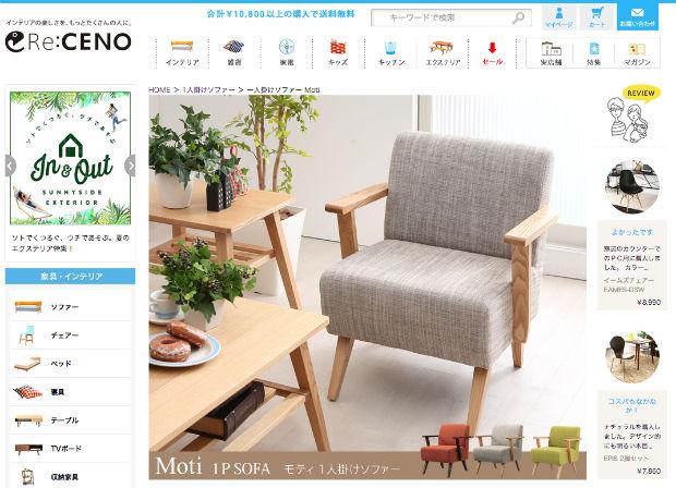 Re:CENO(リセノ)の一人掛けソファー