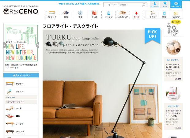 Re:CENO(リセノ)のフロアライト