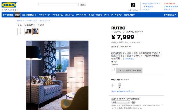 IKEAのフロアライト