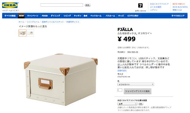 IKEAのフィェラシリーズ ふた付きボックス