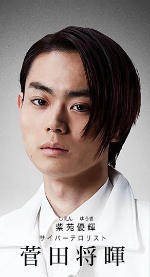 Yugi Shion Death Note