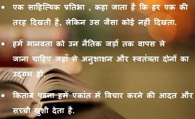 Sarvepalli radhakrishnan quotes