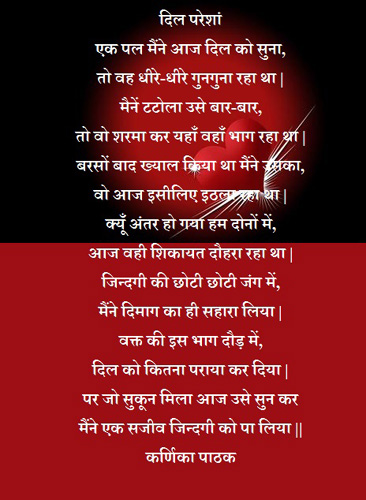 Valentine s day Story in hindi