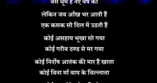 Naya Saal Kavita Poem in Hindi..