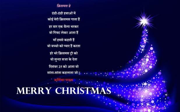 christmas day hindi poem..