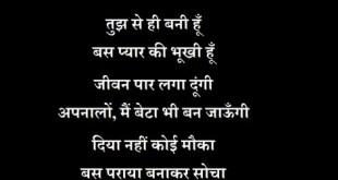 beti bachao hindi kavita poem1
