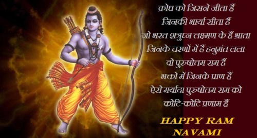 Ram Navami Wishes SMS In Hindi 2