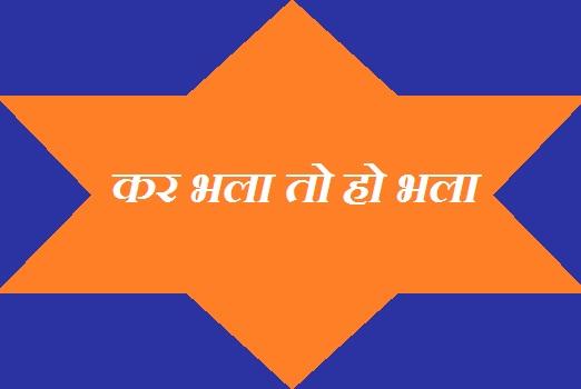 Kar Bhala To Ho Bhala