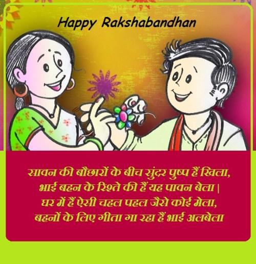 Happy Rakshabandhan Hindi Kavita