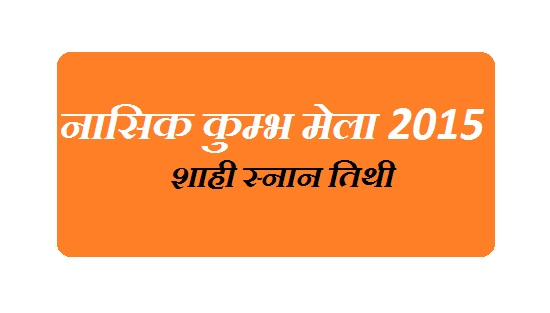 Simhastha Nasik Kumbh Mela History Dates In Hindi