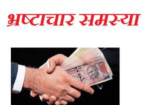 bhrashtachar corruption samasya meaning essay nibandh kavita in hindi