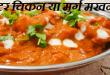 Butter Chicken Murgh Makhani Recipe