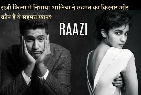Razzi Movie Story, Sehmat Khan Biography In Hindi