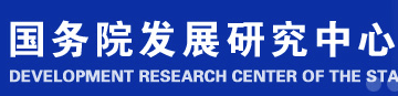 PRC_Development_Research_Center_of_the_State_Council