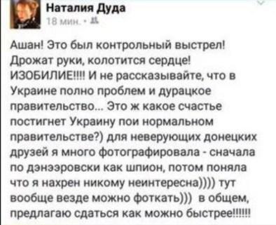 Мешканка Донецька приїхала у Запоріжжя і закликає ДНР здатися - фото 1