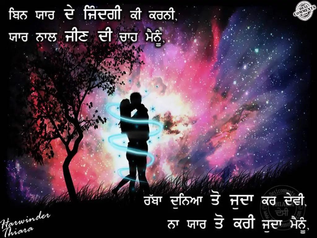 Love Shayari Punjabi Shayari Romantic Shayari Urdu Shayari Funny