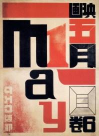 01 de maio _ poster do filme por Hiromu Hara, 1928-1929