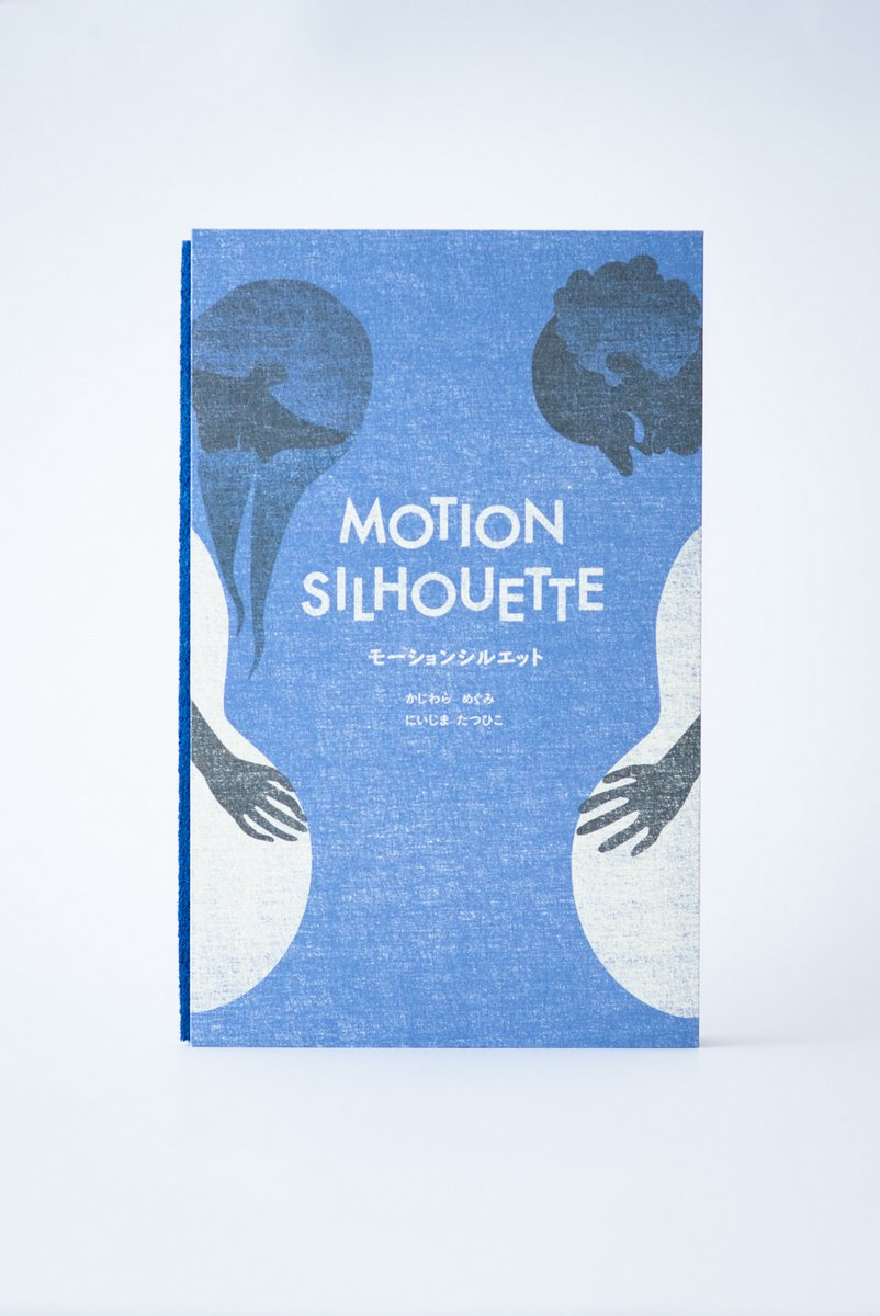 motion-sihouette-storybook-6