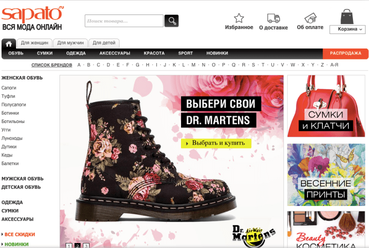 site ecommerce russe