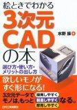 「ジュエリーデザイナーになるには?」をジュエリービジネスの貴公子」佐藤善久と考える-絵ときでわかる3次元CADの本