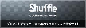 「Shuffle(シャッフル)」は、雑誌コマーシャル・フォト(発行・玄光社)が運営するサイトです。