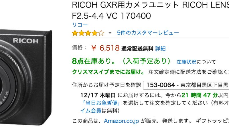 RICOH GXR用カメラユニット RICOH LENS S10 24-72mm F2.5-4.4 VC 170400