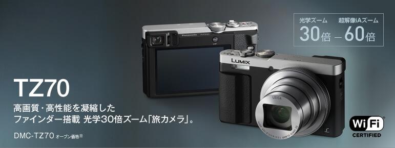 DMC-TZ70 デジタルカメラ LUMIX(ルミックス) Panasonic