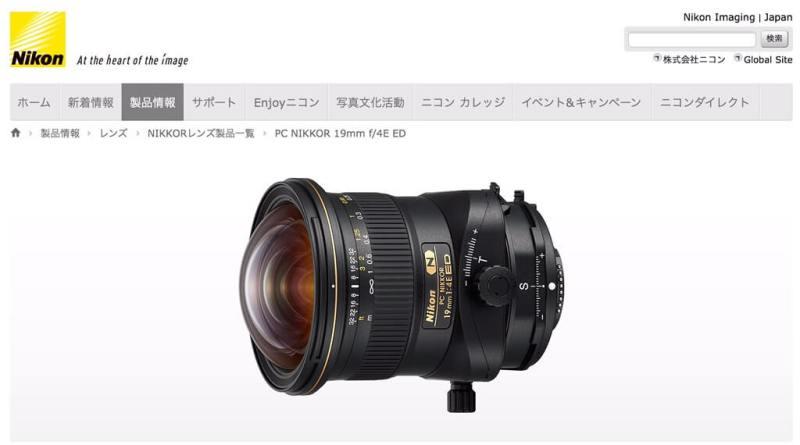 超広角PCレンズ「PC NIKKOR 19mm f/4E ED」を発売