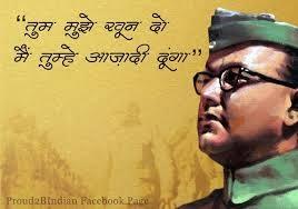 नेताजी सुभाषचन्द्र बोस का देशप्रेम Motivational Hindi story on Subhash chandra bose