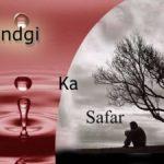 जिन्दगी पर हिंदी कविता  Best Hindi Poetry on Life